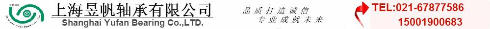上海昱帆轴承有限公司